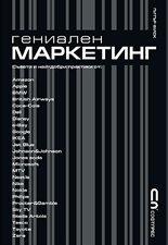 книга Гениален Маркетинг