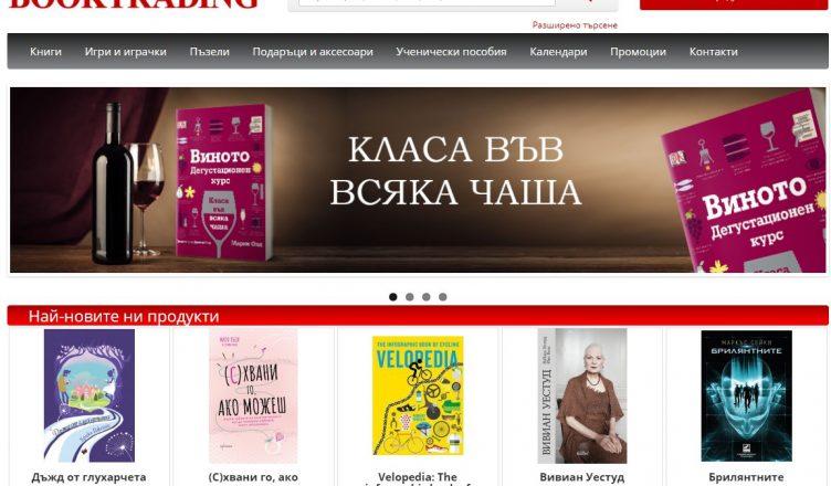 Пазаруване онлайн на книги от BOOKTRADING