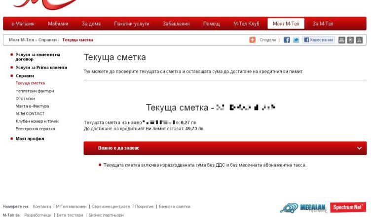 Текуща Сметка Мобилтел от сайта