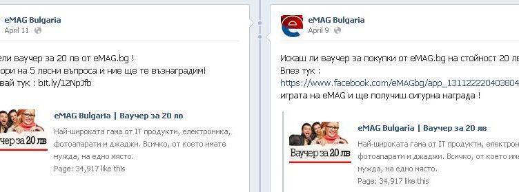 eMAG Bulgaria