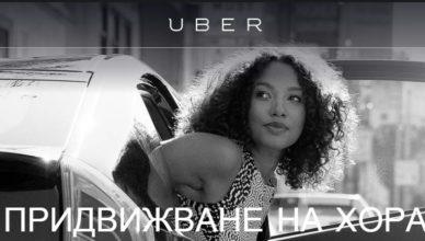 uber-bulgaria
