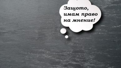 за българчетата и мнението